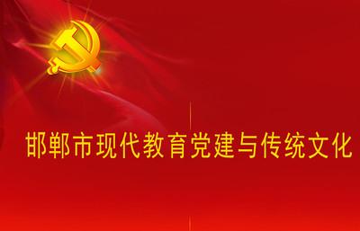 党团活动与传统文化